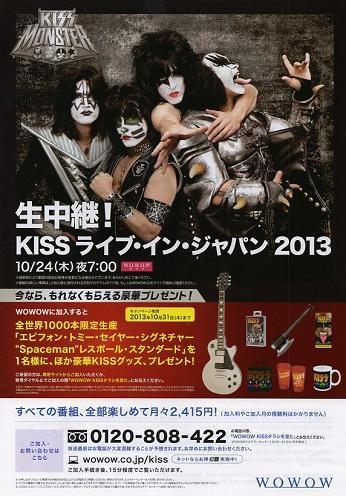 Tokyo konsert TV-sänds…