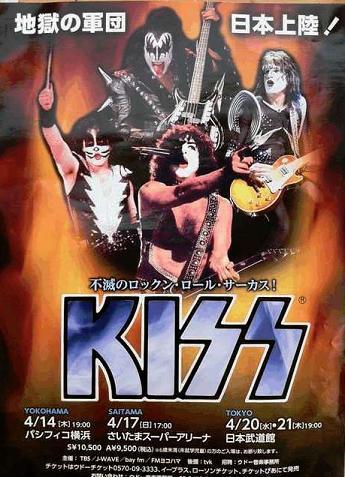 Japan-turnén framflyttad…